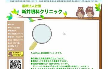 新井眼科クリニック