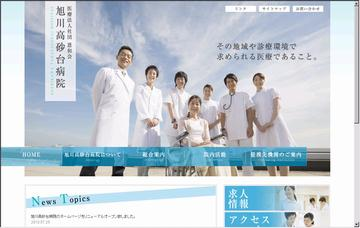 旭川高砂台病院