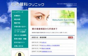 松橋眼科クリニック