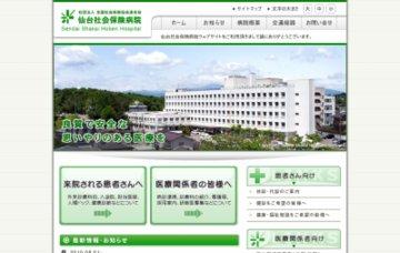 仙台社会保険病院