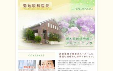 菊地眼科医院