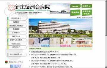 新庄徳洲会病院