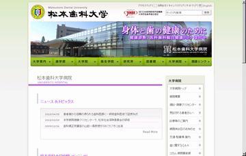 松本歯科大学病院