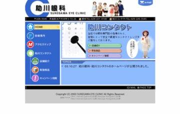 助川眼科医院