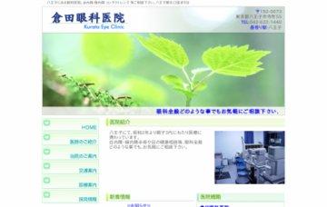 倉田眼科医院