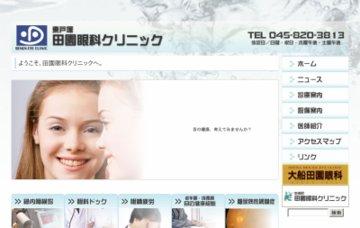 東戸塚 田園眼科クリニック