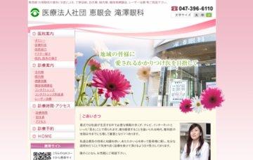 滝澤眼科医院