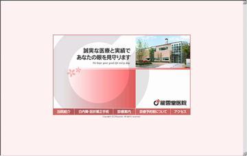 龍雲堂医院