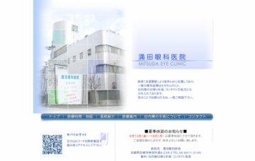 満田眼科医院