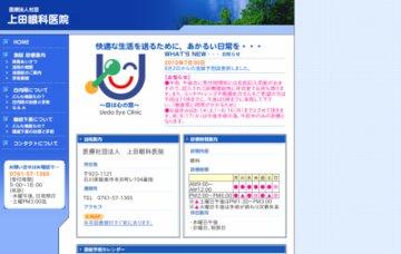 上田眼科医院