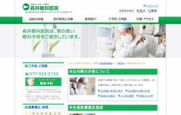 森井眼科医院
