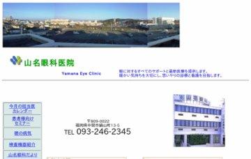 山名眼科医院