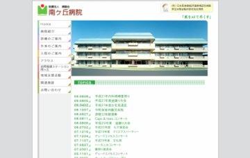 川田眼科医院