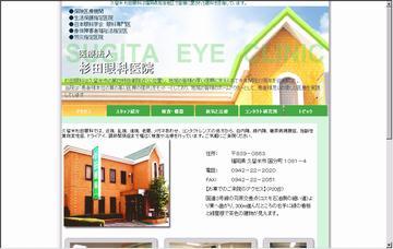 杉田眼科医院