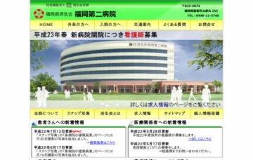 済生会福岡第二病院