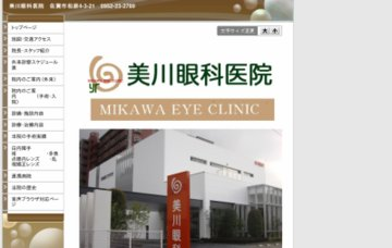 美川眼科医院