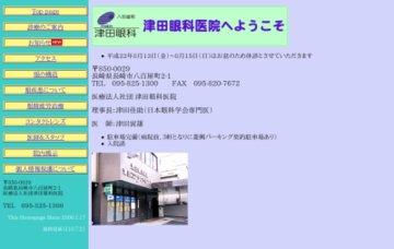 津田眼科医院