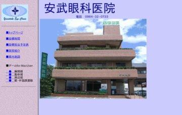 安武眼科医院