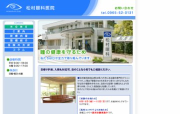 松村眼科医院