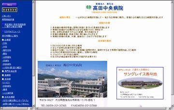 医療法人高田中央病院