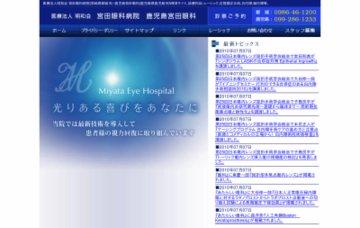 宮田眼科病院
